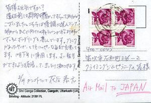 060914_airmail.jpg