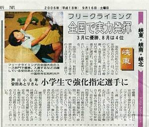 安田あとりの新聞記事