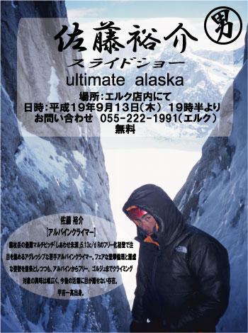 070806_yusuke.jpg