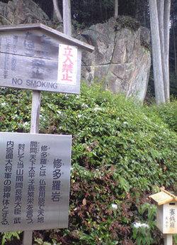 080102_sutaraiawa.jpg