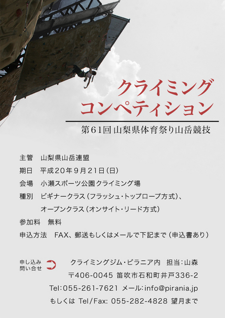 080921_taiikumazri.jpg