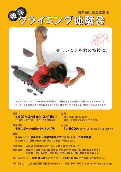 090208_oyako-poster.jpg