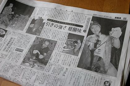 090618_namazu.jpg