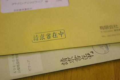 090927_seikyusho.jpg