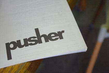100829_pusher.jpg