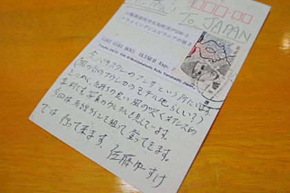 110827_yusuke-tegami.jpg