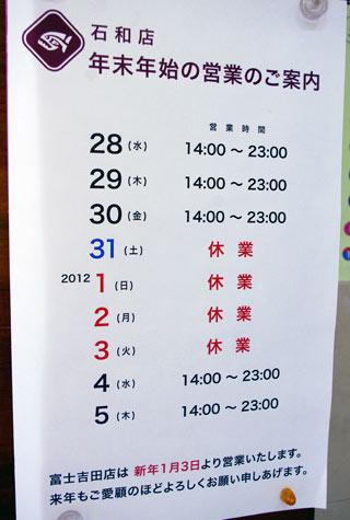 111230_eigyo.jpg