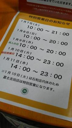 120106_seijinnnohi.jpg
