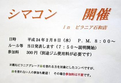 120127_shimaComp.jpg