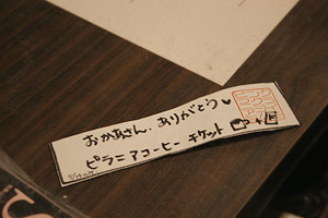 14_tiket.jpg